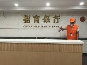 高洁雅银行除甲醛案例:招商银行