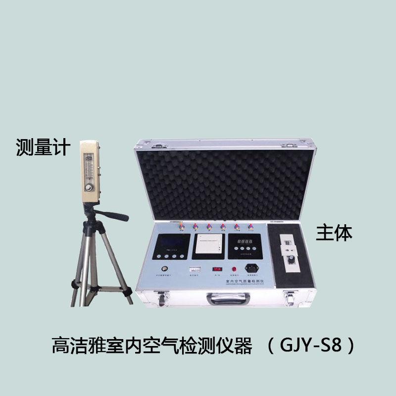 室内空气质量检测仪(八合一)